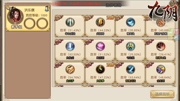 九阴VIP商城图3