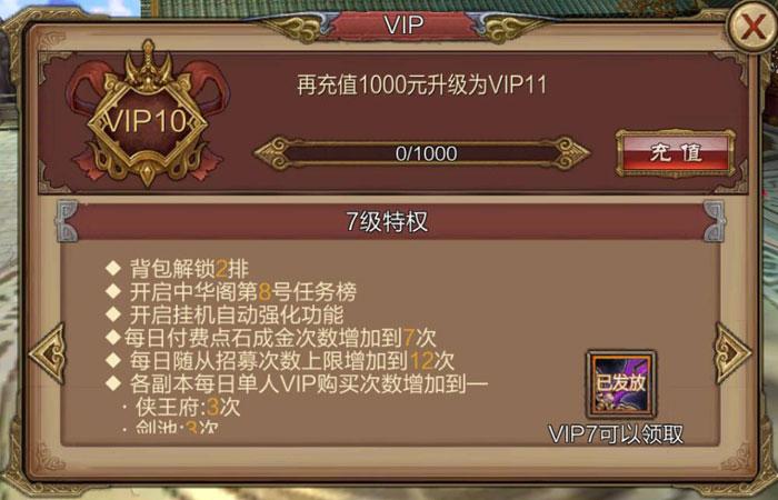 风云VIP商城图7