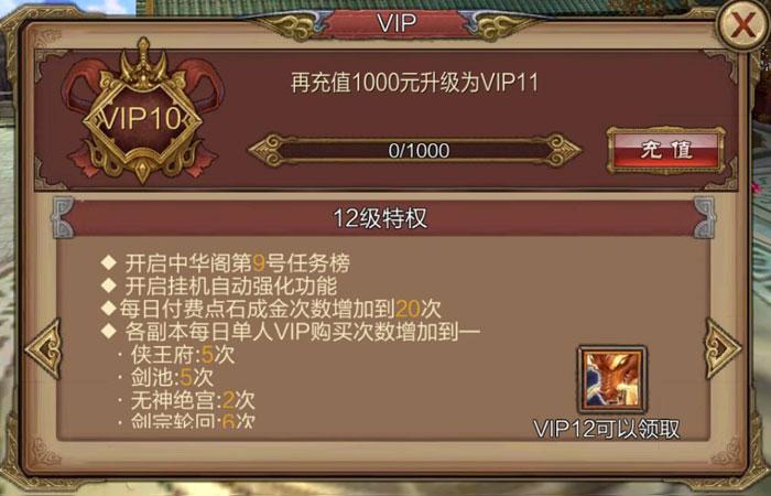 风云VIP商城图12