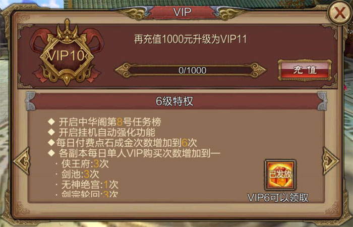 风云VIP商城图6