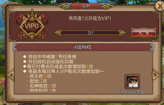 风云VIP商城图4