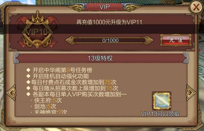 风云VIP商城图13