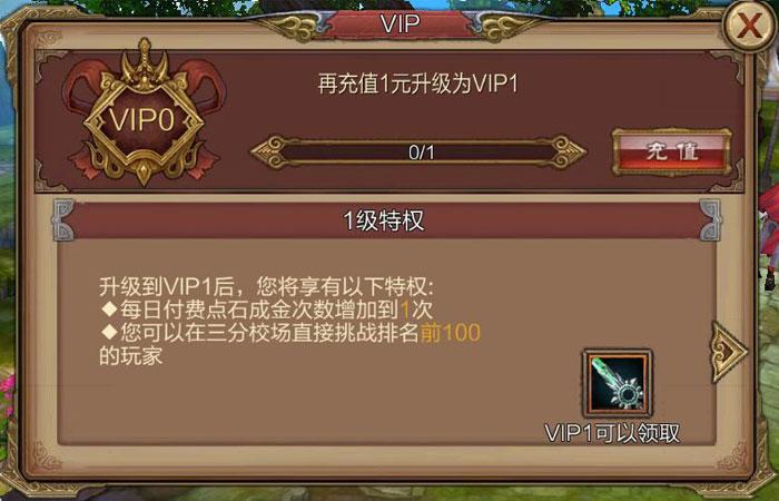风云VIP商城图1
