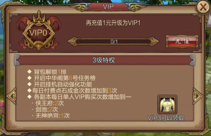 风云VIP商城图3