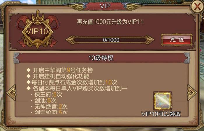 风云VIP商城图10