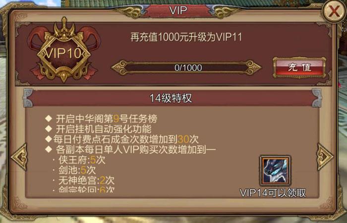 风云VIP商城图14