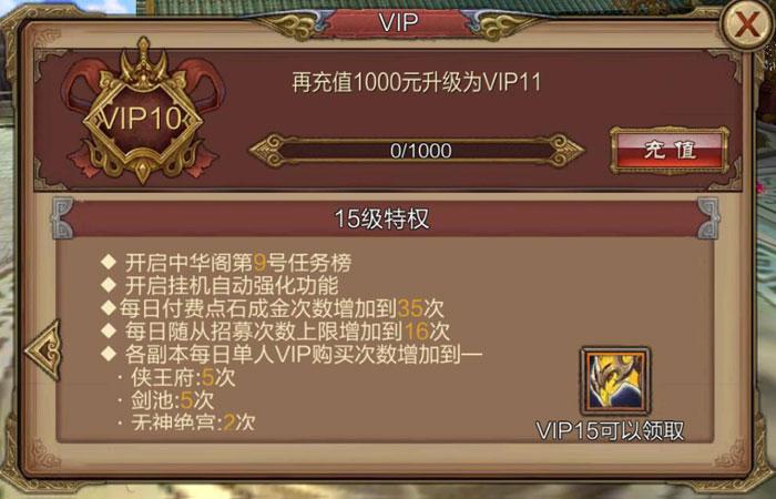 风云VIP商城图15