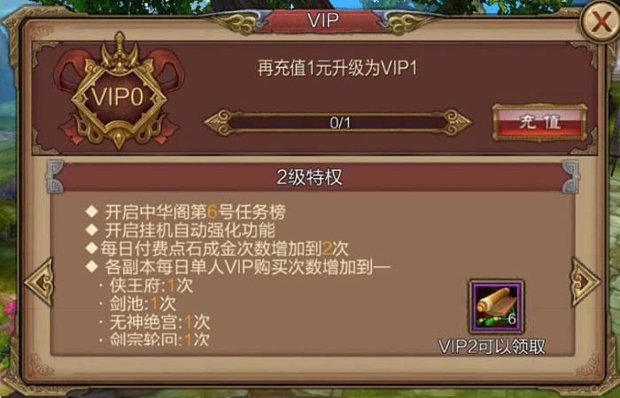 风云VIP商城图2