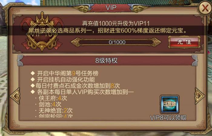 风云VIP商城图8