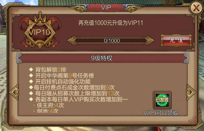 风云VIP商城图9