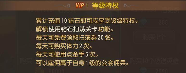 小冰冰传奇VIP商城图2