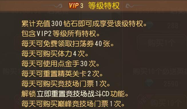 小冰冰传奇VIP商城图4