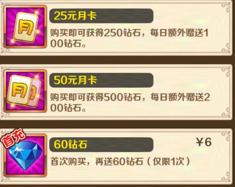 斗罗大陆神界传说VIP商城图2