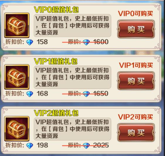 斗罗大陆神界传说VIP商城图1