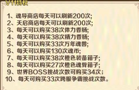斗罗大陆神界传说VIP商城图16