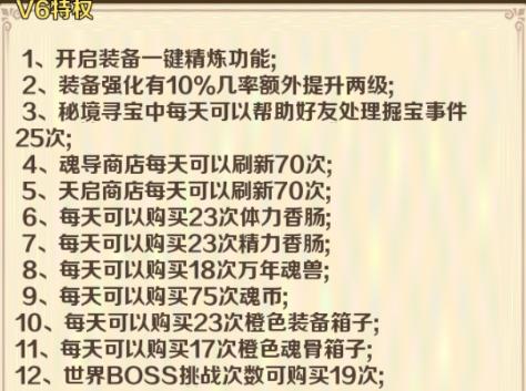 斗罗大陆神界传说VIP商城图11