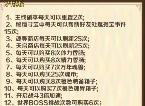 斗罗大陆神界传说VIP商城图6