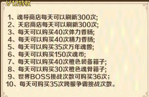 斗罗大陆神界传说VIP商城图17