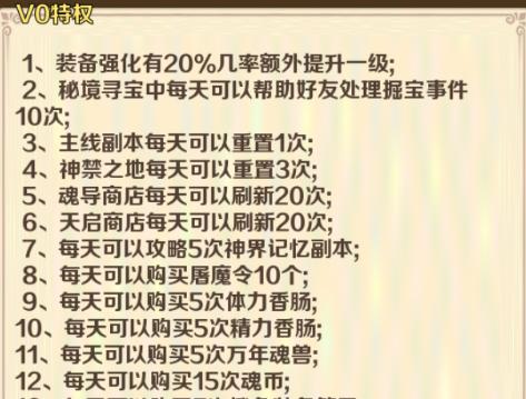 斗罗大陆神界传说VIP商城图5