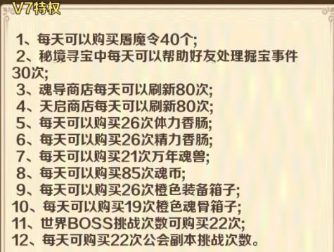 斗罗大陆神界传说VIP商城图12
