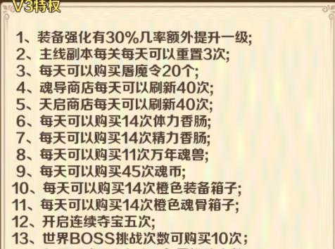 斗罗大陆神界传说VIP商城图8
