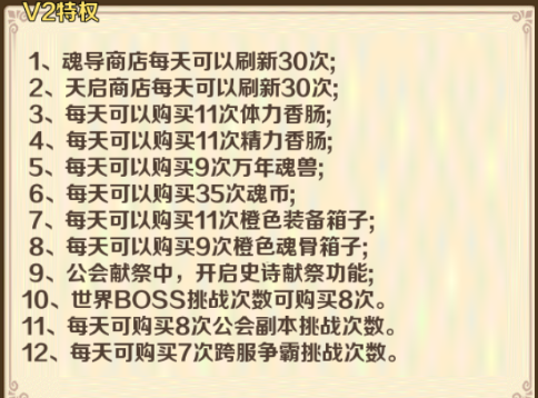 斗罗大陆神界传说VIP商城图7