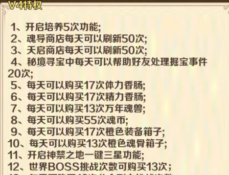 斗罗大陆神界传说VIP商城图9