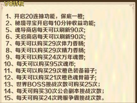 斗罗大陆神界传说VIP商城图13