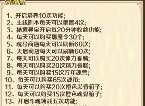 斗罗大陆神界传说VIP商城图10
