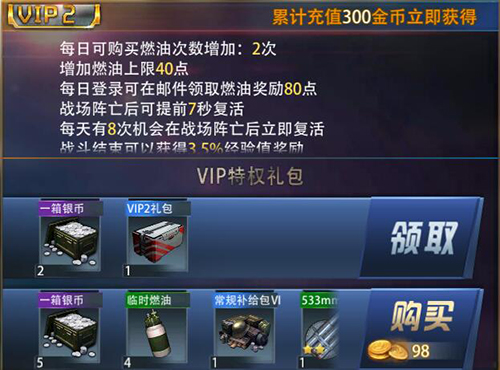 巅峰战舰VIP商城图2