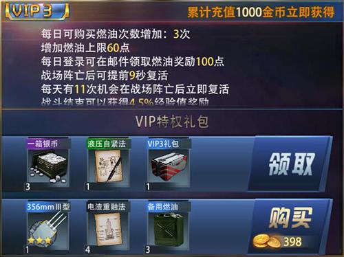巅峰战舰VIP商城图3