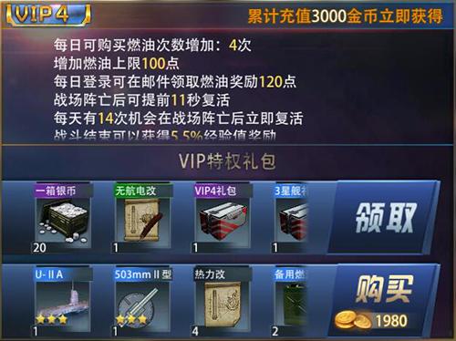 巅峰战舰VIP商城图4