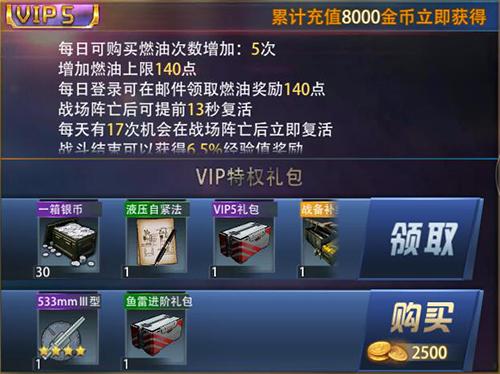 巅峰战舰VIP商城图5