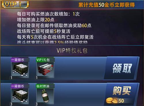 巅峰战舰VIP商城图1