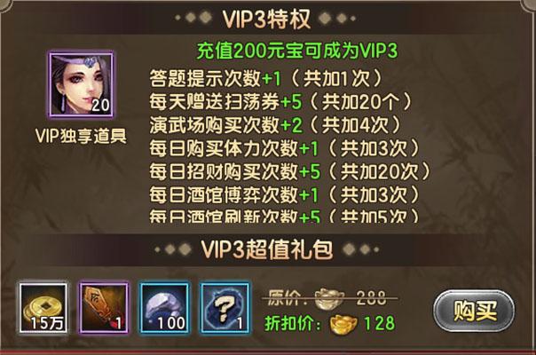 倚天屠龙记VIP商城图4