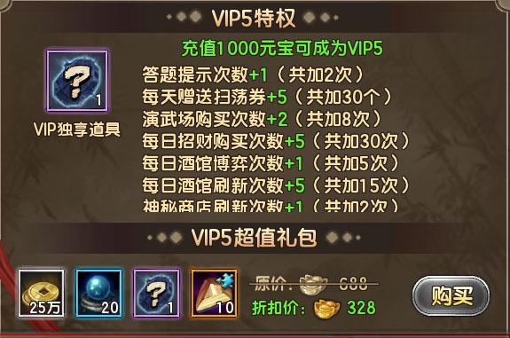 倚天屠龙记VIP商城图6