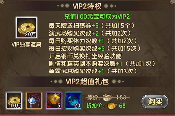 倚天屠龙记VIP商城图3