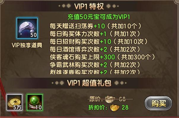 倚天屠龙记VIP商城图2