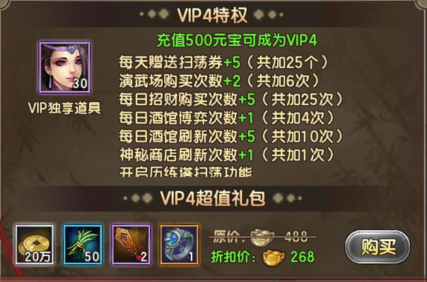 倚天屠龙记VIP商城图5