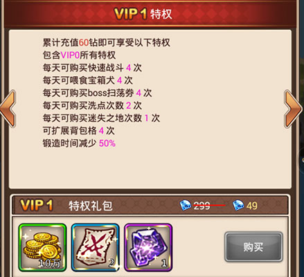 艾德尔冒险VIP商城图2