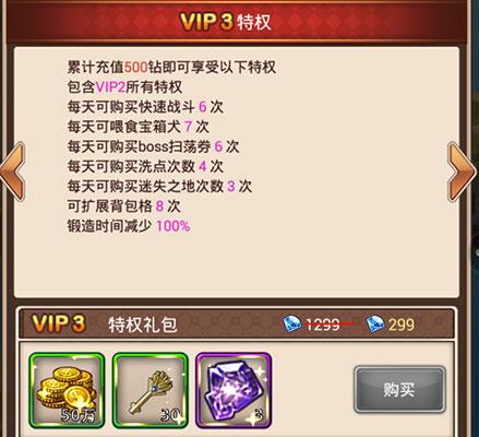 艾德尔冒险VIP商城图4