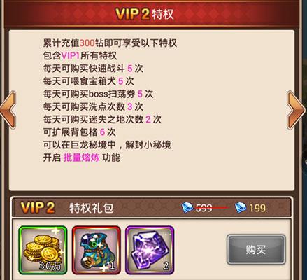艾德尔冒险VIP商城图3