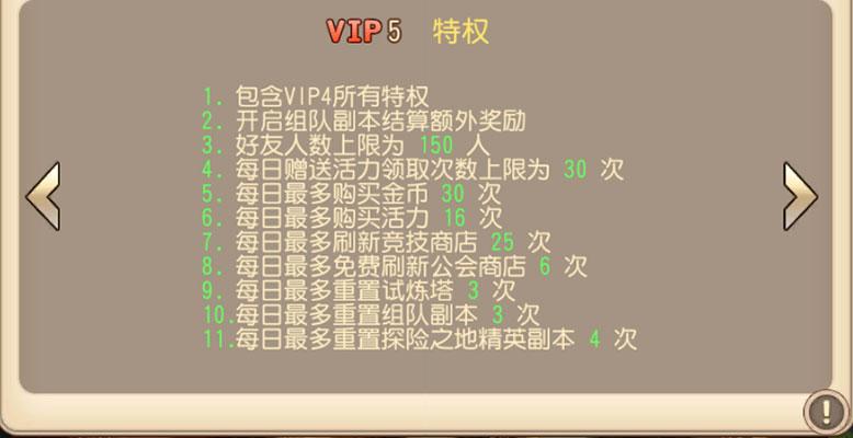 弹弹岛2VIP商城图5