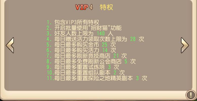 弹弹岛2VIP商城图4