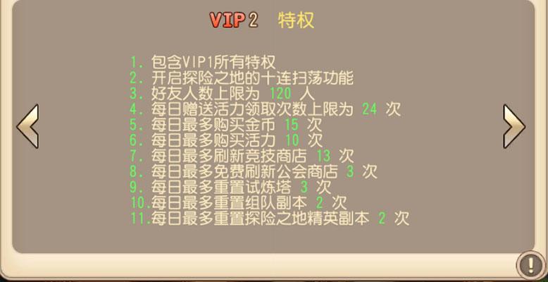 弹弹岛2VIP商城图2