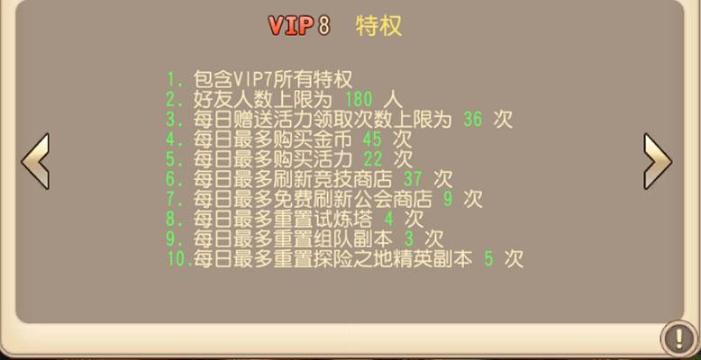 弹弹岛2VIP商城图8