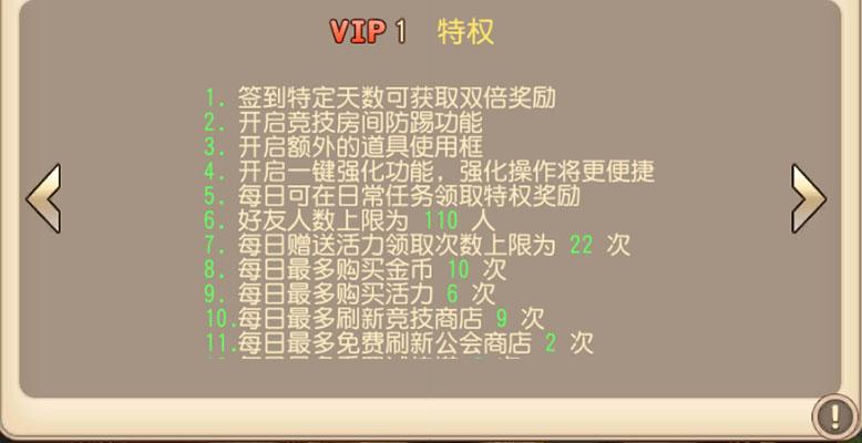弹弹岛2VIP商城图1