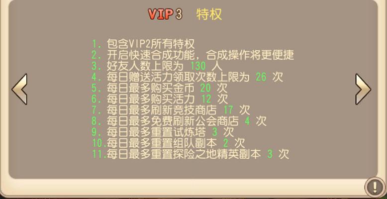 弹弹岛2VIP商城图3