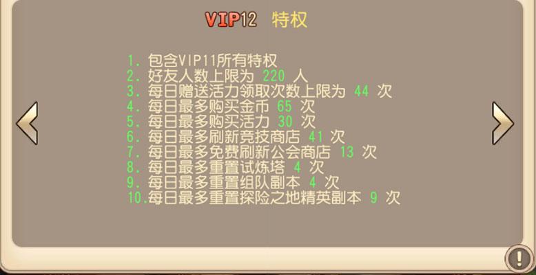 弹弹岛2VIP商城图12