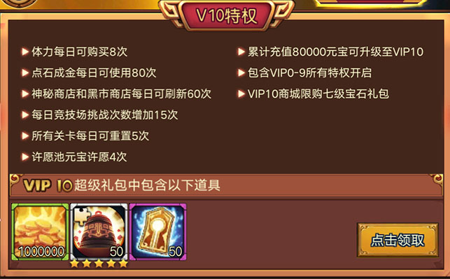 全民大主宰VIP商城图11